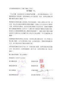 基督教九龍五旬節會粉嶺堂同工之個人罷工聲明