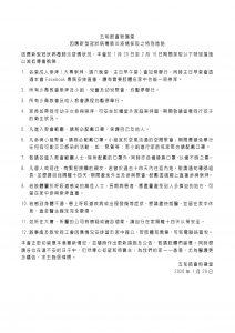 因應新型冠狀病毒肺炎疫情措施公告
